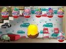 Киндер сюрприз распаковка Тачки - Kinder Surprise Cars unboxing