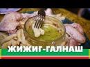 Чеченские галушки - жижиг галнаш Быстро, вкусно и полезно!