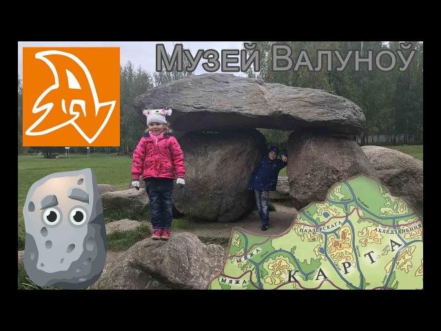 Музей валунов в Минске. Парк камней. Museum of boulders in Minsk. Park of stones.