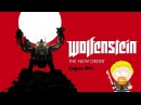 Wolfenstein: The New Order ┼ Серия 1 ┼ Фарш Машина