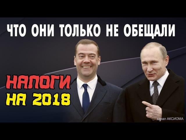 Как Путин и Медведев держат обещания не вводить налоги до 2019 г [29/10/2017]