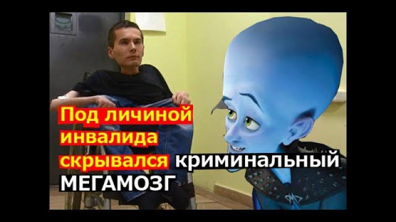 Криминальный МЕГАМОЗГ! ДЕТАЛЬНО: Антон Мамаев - Преступная история инвалида-кол ...
