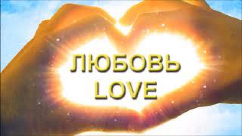 БЛАГОДАТЬ-ЛЮБОВЬ-МУДРОСТЬ*GRACE-LOVE-WISDOM