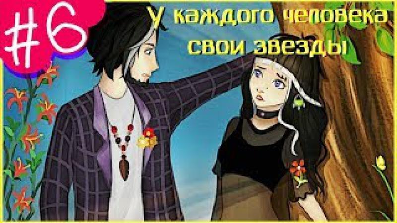 Аватария У каждого человека свои звезды 2 Шестая серия СЕРИАЛ С ОЗВУЧКОЙ