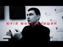 Vox Populi: Юрій Михальчишин, політик
