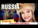 10 УДИВИТЕЛЬНЫХ фактов о РОССИИ Американцы о России