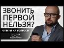 Почему нельзя писать первой Ответы на вопросы Ярослав Самойлов