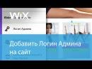 Как использовать Логин Админа на сайте Wix
