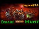 ◆World of Warcraft: Legion ◆ Дворф-хант.Серия 74◆Аункиндон◆