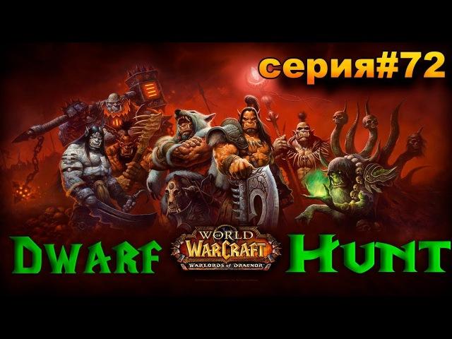 ◆World of Warcraft: Legion ◆ Дворф-хант.Серия 72◆Таладор квесты◆