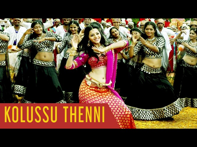 Cousins Malayalam Movie Official Song | Kolussu Thenni Thenni | HD Full Quality