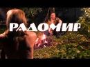 РАДОМИР - НОЧЬ  Танцевальный русский шансон