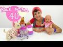 Как МАМА. Серия 40. Играем в супермаркет. Кукла Эмили, Маша и Подружка готовят пирог.
