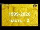 СБОРНИК ПРЕДСКАЗАНИЙ на 1999-2020.ЧАСТЬ 2.Вольф Мессинг
