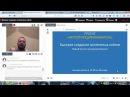 Тренинг Быстрое создание контентных сайтов День-1 Введение и покупка домена
