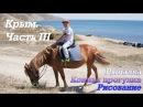 Крым. Часть 3. Развлечения в Орджоникидзе. ✪ Никитин Блог