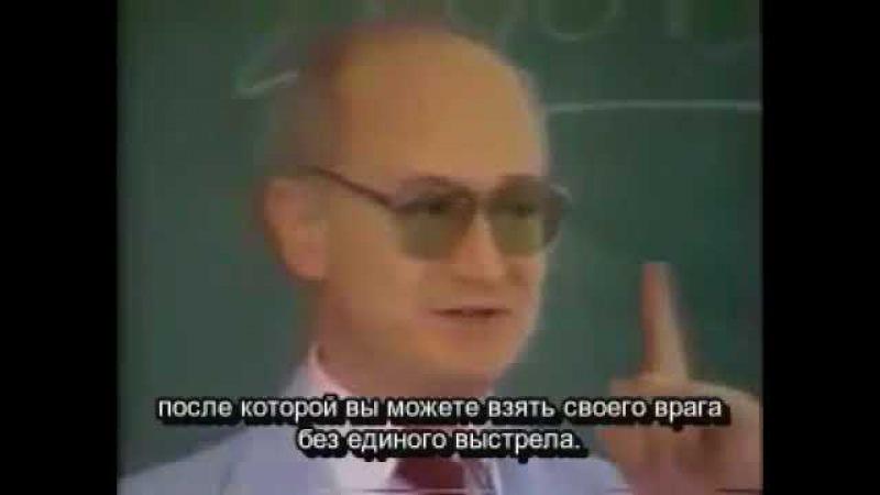 Юрий Безменов Психологическая война, подрывная деятельность и контроль Западного общества 1983