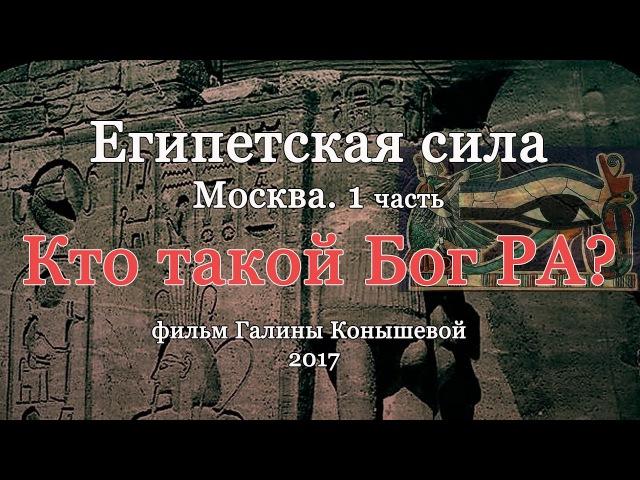 Египетская сила. 1 часть. Москва. Кто такой Бог РА? Библейский проект.