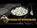 Яичница По Монгольски или Просто Очень Вкусная Яичница