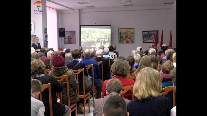 100 летие Октябрьской Революции отпраздновали в г.Тосно