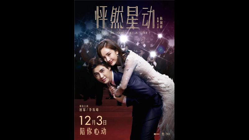 Фильм Влюбиться как звезда   Fall In Love Like A Star   Peng Ran Xing Dong