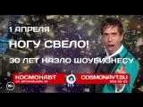 Ногу Свело! | 01.04 | Космонавт