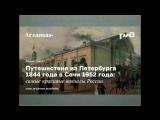 Путешествие из Петербурга 1844 года в Сочи 1952 года: самые красивые вокзалы России