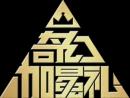 BEJ48 Team E 2nd Stage Qíhuàn Jiāmiǎn Lǐ [Fantasy Coronation] (от 24 декабря 2016 года)