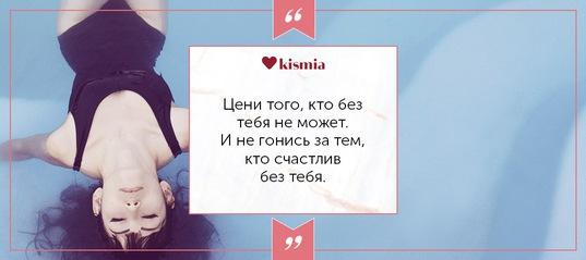 Kismia dating quotes