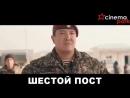 🎬«Шестой пост» драма, криминал, 18