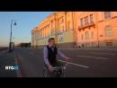 Велопрогулка по Петербургу белой ночью 2013 фильм RTG