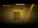 Deus Ex: Human Revolution (Одиночная игра!)