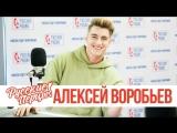 Алексей Воробьёв в утреннем шоу