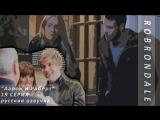EMMERDALE: Аарон и Роберт | 19 | Русская озвучка