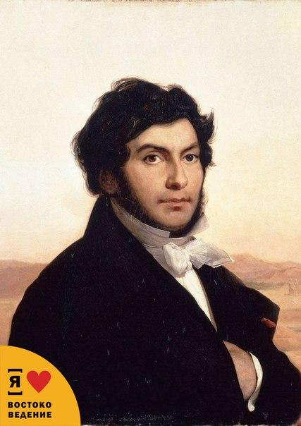 Сегодня исполняется 185 лет со дня смерти Жана-Франсуа Шампольона — человека, по...