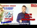 ТОП 10 Жесть Волгограда 6 выпуск самые жесткие происшествия за неделю 17.12 - 24.12.2017
