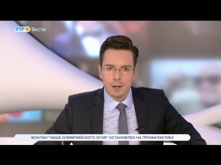 Вести Сочи 26.03.2018 8:35