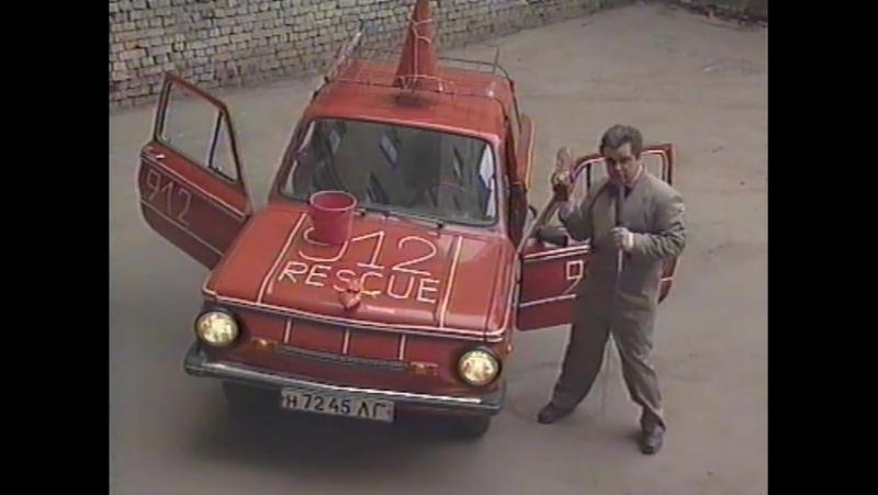Служба случайного спасения 912 (Осторожно, модерн!, 1996)