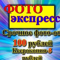 club_fotoexpress