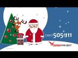 Новогоднее поздравление от Дедушки Мороза
