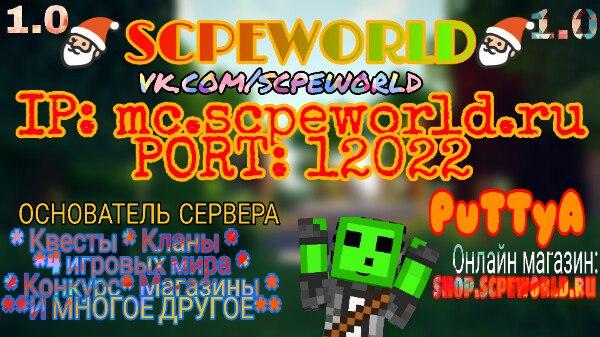 Представляю тебе наш уникальный проект MCPE 1.1.X - SCPEWORLD.