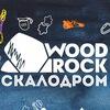 Клуб скалолазания WoodRock Ставрополь