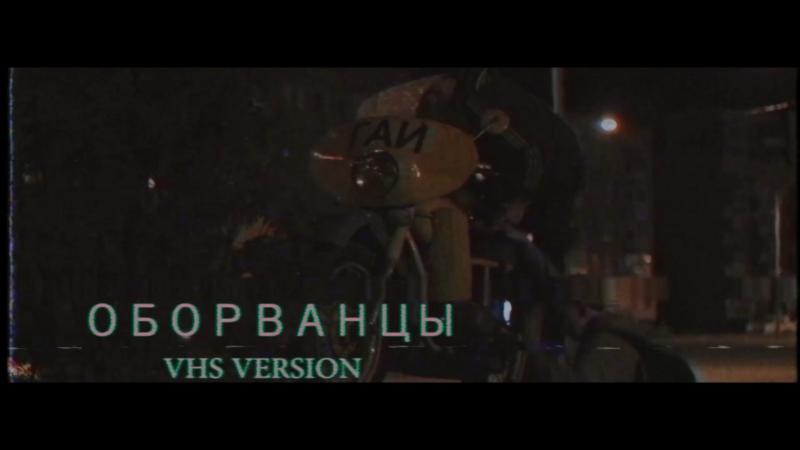| ОБОРВАНЦЫ | VHS VERSION |