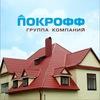ПОКРОФФ | Пенза