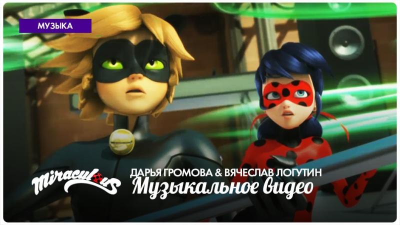Леди Баг и Супер-Кот – Дарья Громова Вячеслав Логутин | Чудо вокруг! (Музыкальное видео)