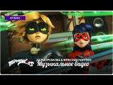 Леди Баг и Супер-Кот – Дарья Громова & Вячеслав Логутин | Чудо вокруг! (Музыкальное видео)
