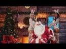 Взрослое Персональное поздравление от Деда Мороза для мужчины
