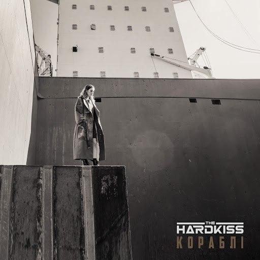 THE HARDKISS альбом Кораблі