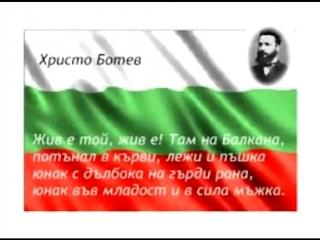 3. Христо Ботев - Хаджи Димитър (изп. Валентин Андреев - Рафе)