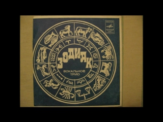 Трио Зодиак и группа Машина Времени(В.С.Г Мелодия)-1973